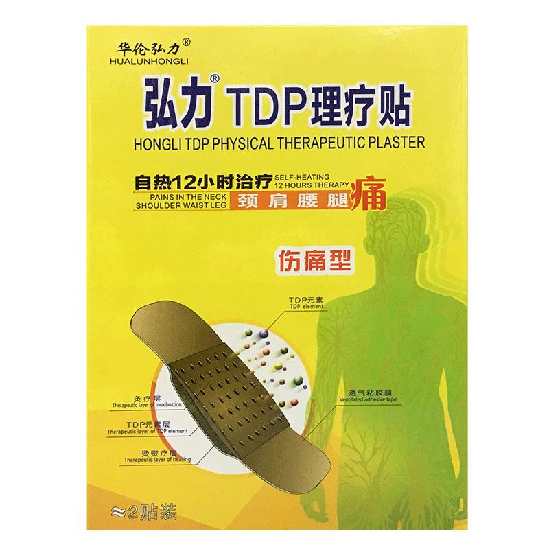 [领卷拍下更实惠]弘力TDP理疗贴 颈肩腰腿痛  买2盒送一贴