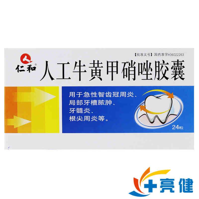 【仁和】人工牛黄甲硝唑胶囊 24粒/盒 急性智齿冠周炎