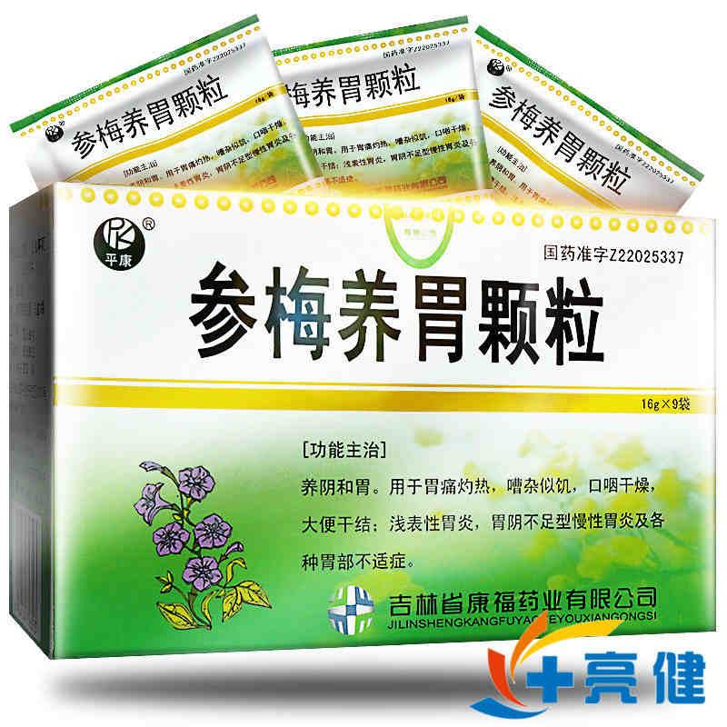 平康 参梅养胃颗粒 吉林省康福药业有限公司