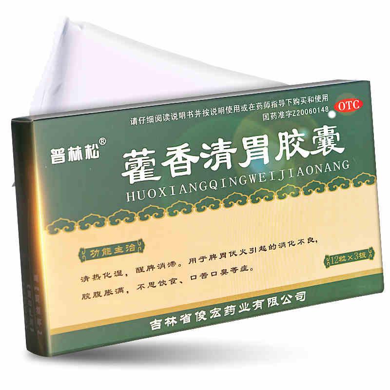 【普林松】 藿香清胃胶囊(12粒×3板 ) 清热化湿,醒脾消滞