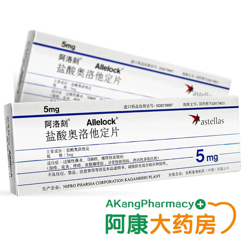 領券立減 阿洛刻 鹽酸奧洛他定片 5mg*14片/盒 過敏性鼻炎、蕁麻疹、皮膚病 伴發的瘙癢 貨到付款