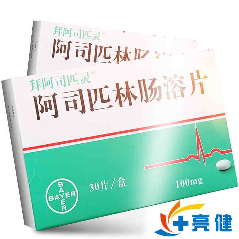 拜阿司匹灵 阿司匹林肠溶片 100mg*30片*10盒 Bayer HealthCare Manufacturing S.r.l.