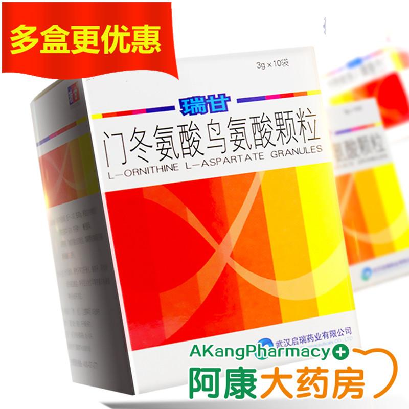【瑞甘】 门冬氨酸鸟氨酸颗粒剂 3g*10袋 治疗因急、慢性肝病如肝硬化、脂肪肝、肝炎所致的高血氨症 货到付款