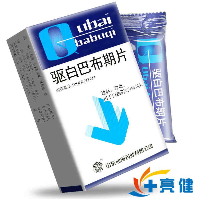 仙河 驱白巴布期片 0.5g*24片/盒 山东仙河药业有限公司