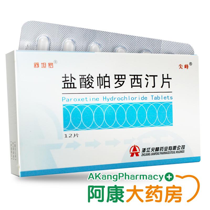 【低至37元/盒】 舒坦罗 盐酸帕罗西汀片 20mg*12片/盒*5盒 适用于治疗各种类型的抑郁症 货到付款