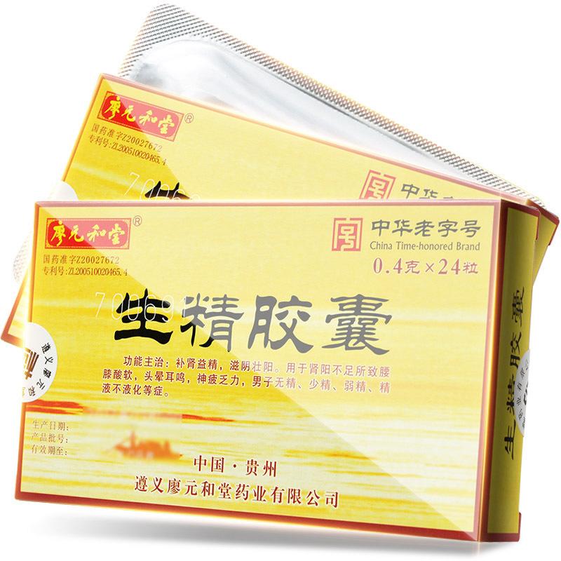 廖元和堂 生精膠囊 0.4g*24粒/盒