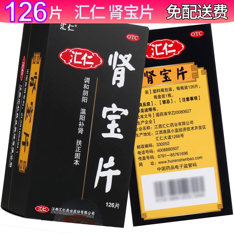 【免配送费】汇仁 肾宝片 0.7g*126片/盒