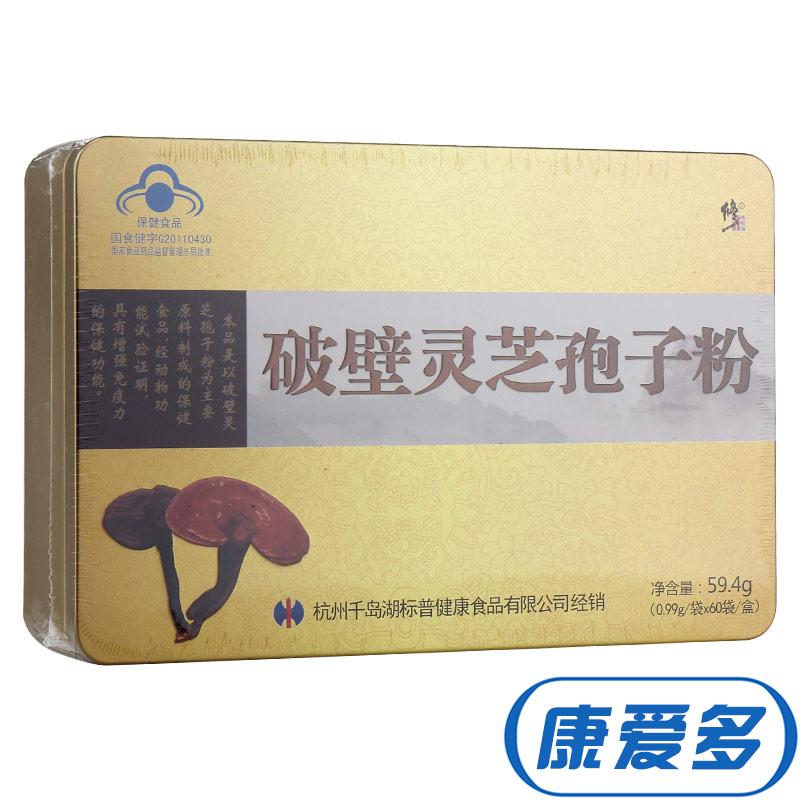 修正 破壁灵芝孢子粉 0.99g*60袋*3盒