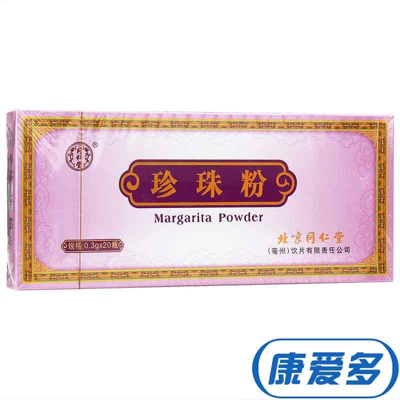 同仁堂 珍珠粉 0.3g*20瓶