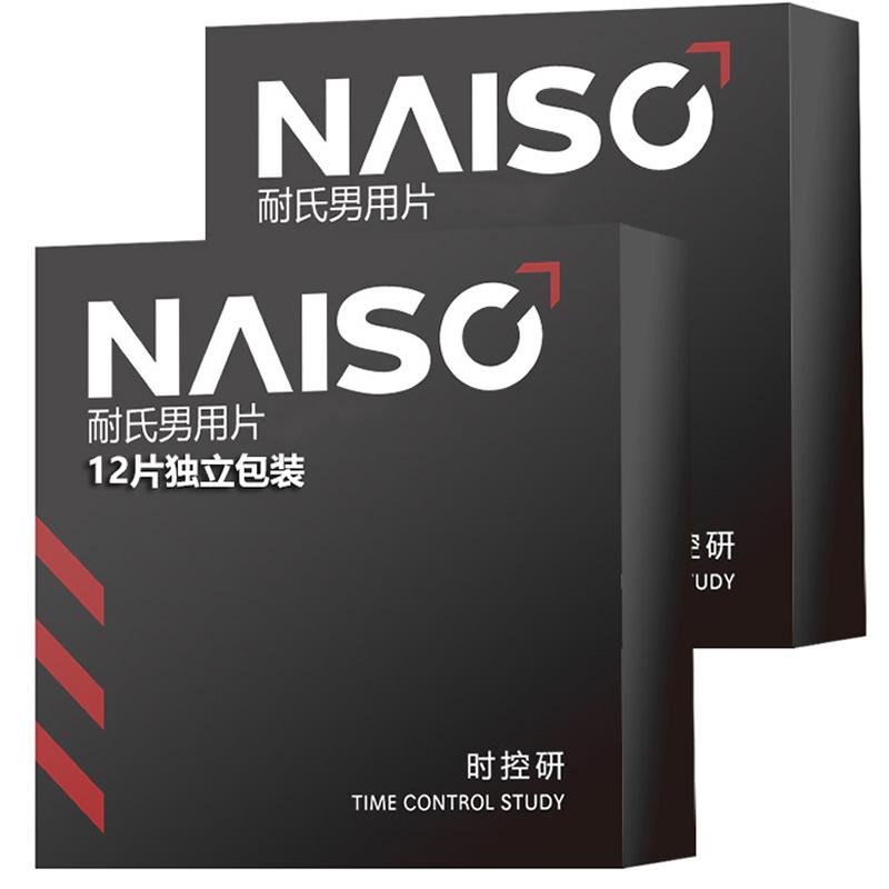 耐氏(NAISC) 男用延时湿巾持久不麻木延迟喷剂喷雾防早泄