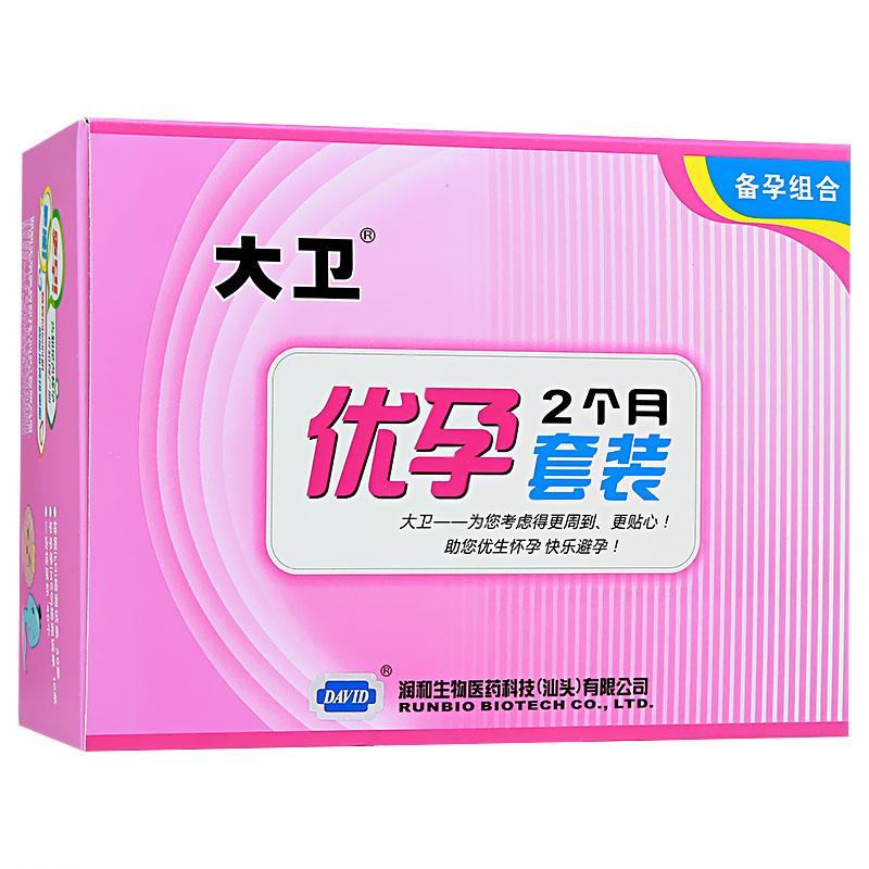大卫 优孕2个月套装 (30条排卵检测试条+10条早早孕检测试条+40个尿杯) 1套