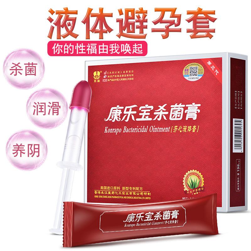 芳心康乐宝 女用液体避孕套成人用品