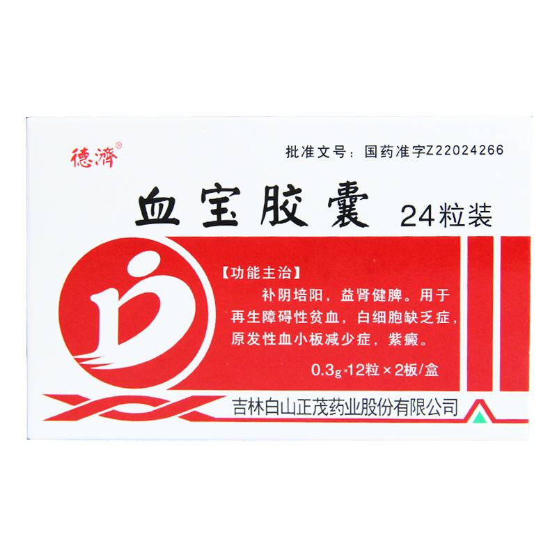 黑龙江金安泰药店