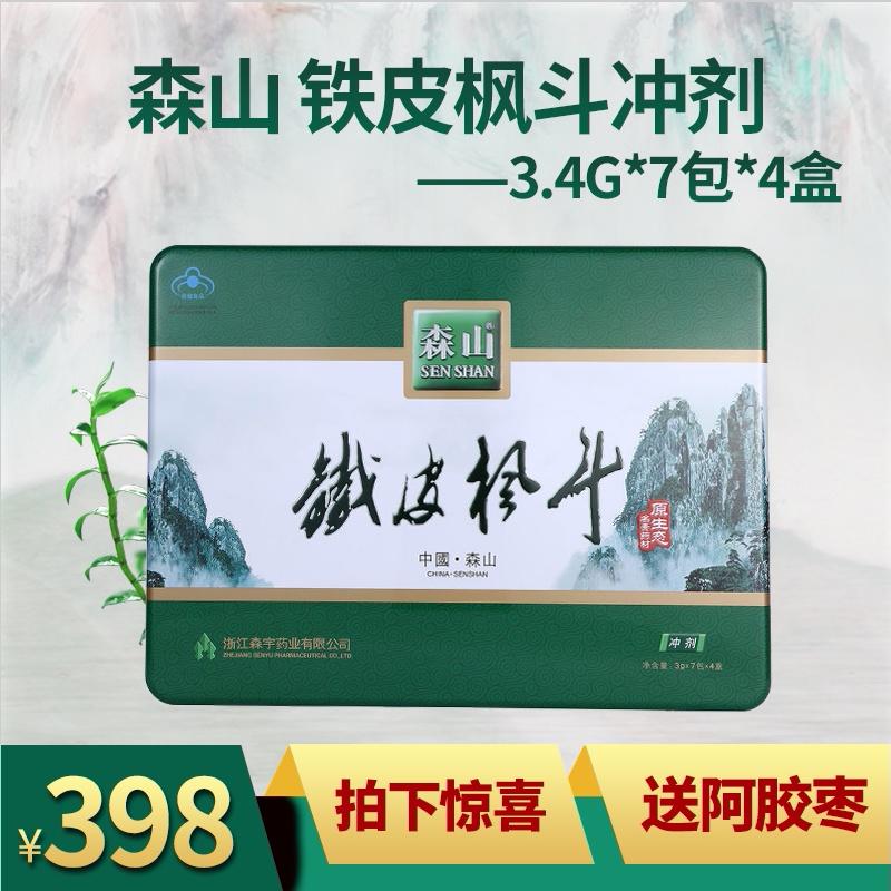 森山鐵皮楓斗沖劑禮盒