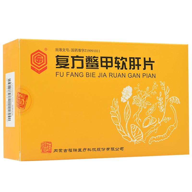 回乐 复方鳖甲软肝片 0.5g*84片