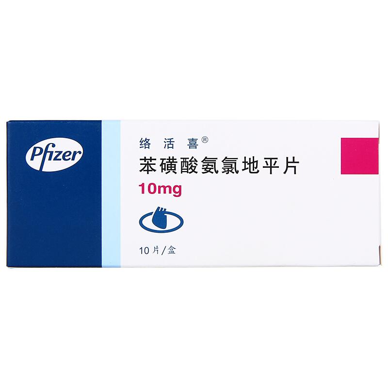 络活喜 苯磺酸氨氯地平片 10mg*10片/盒