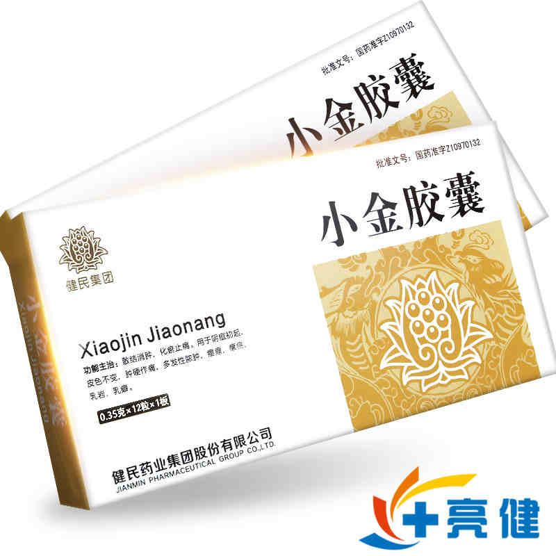 健民 小金胶囊 0.35g*12粒/盒  武汉健民药业集团股份有限公司