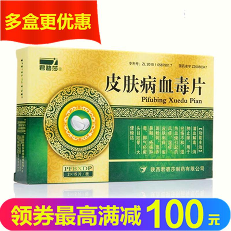 皮肤病血毒片0.5g*30片/盒*6盒 清血解毒、消肿止痒 用于经络不和,温热血燥引起的风疹,湿疹,皮肤刺痒,雀斑粉刺