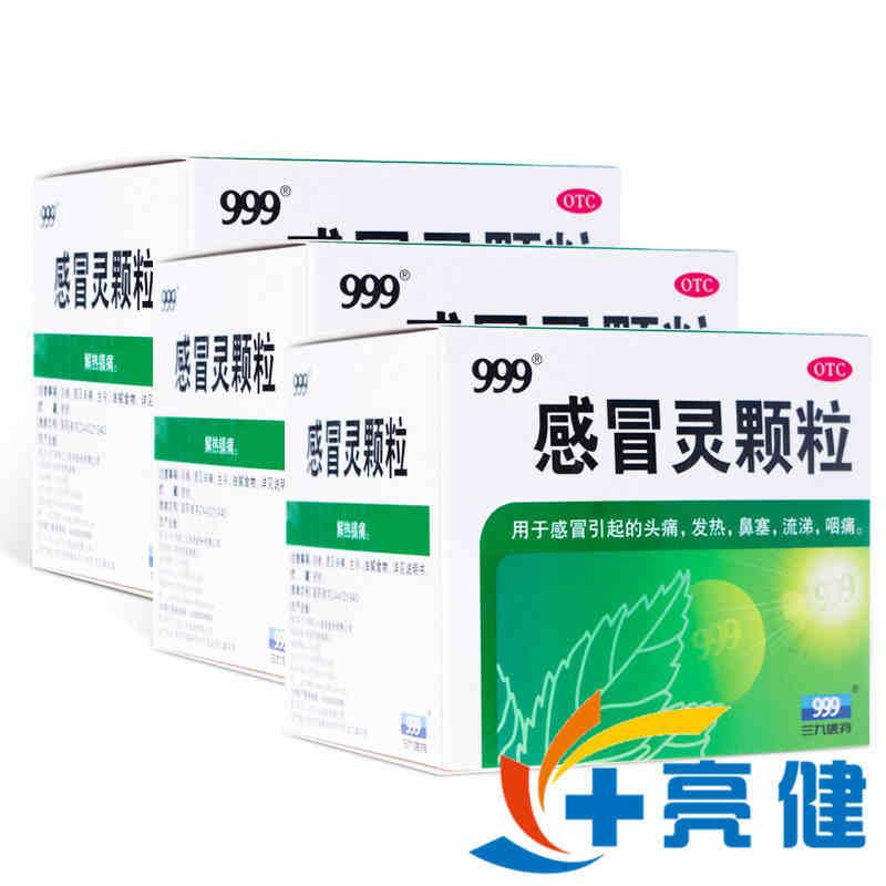 【999】感冒灵颗粒 10g*9袋*5盒 主治头痛,发热,鼻塞,流涕,咽痛