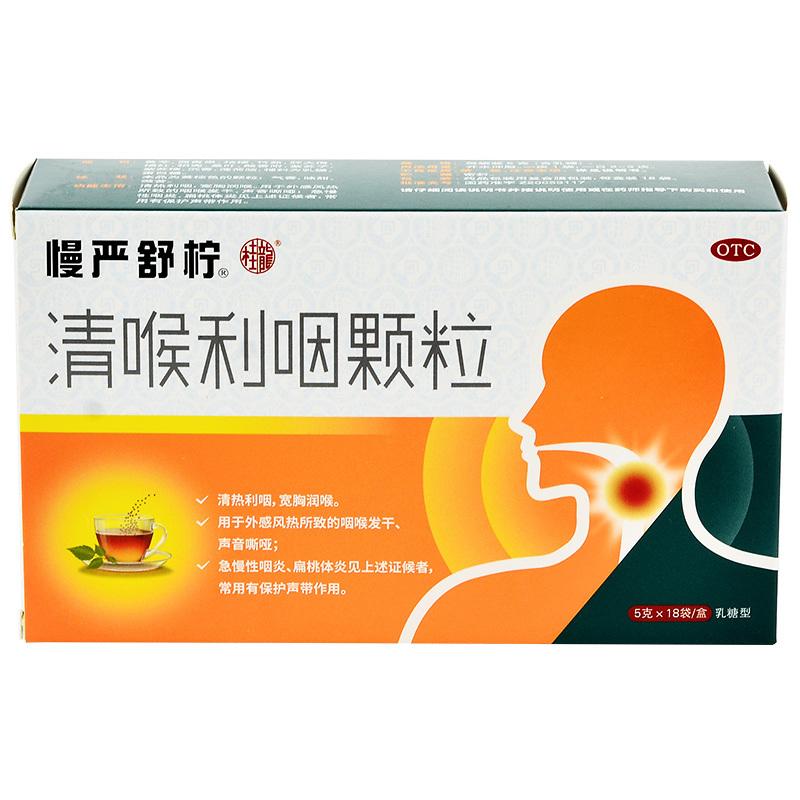 【慢嚴舒檸】 清喉利咽顆粒 (5g*18袋) 清熱利咽,寬胸潤喉