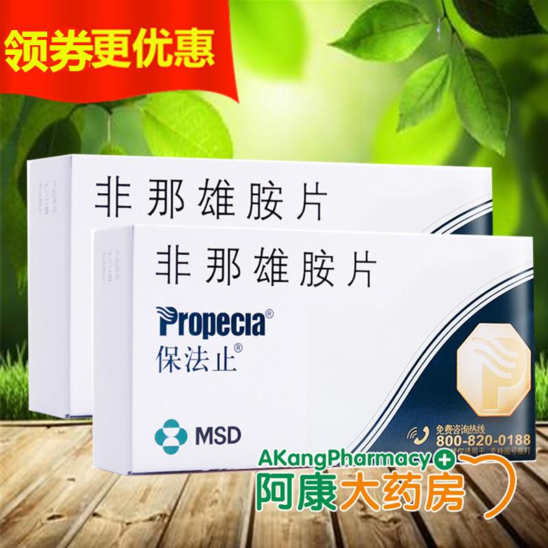 保法止 非那雄胺片1mg*84片/盒 用于治療男性脫發,能促進頭發生長并防止繼續脫發