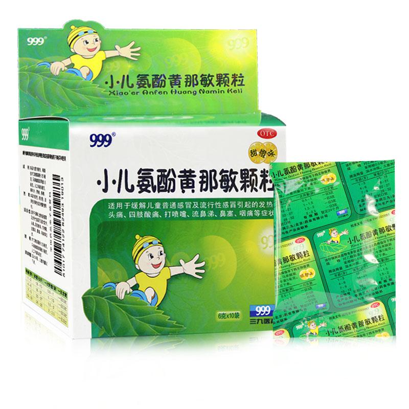 999 小儿氨酚黄那敏颗粒 北京三九药业有限公司