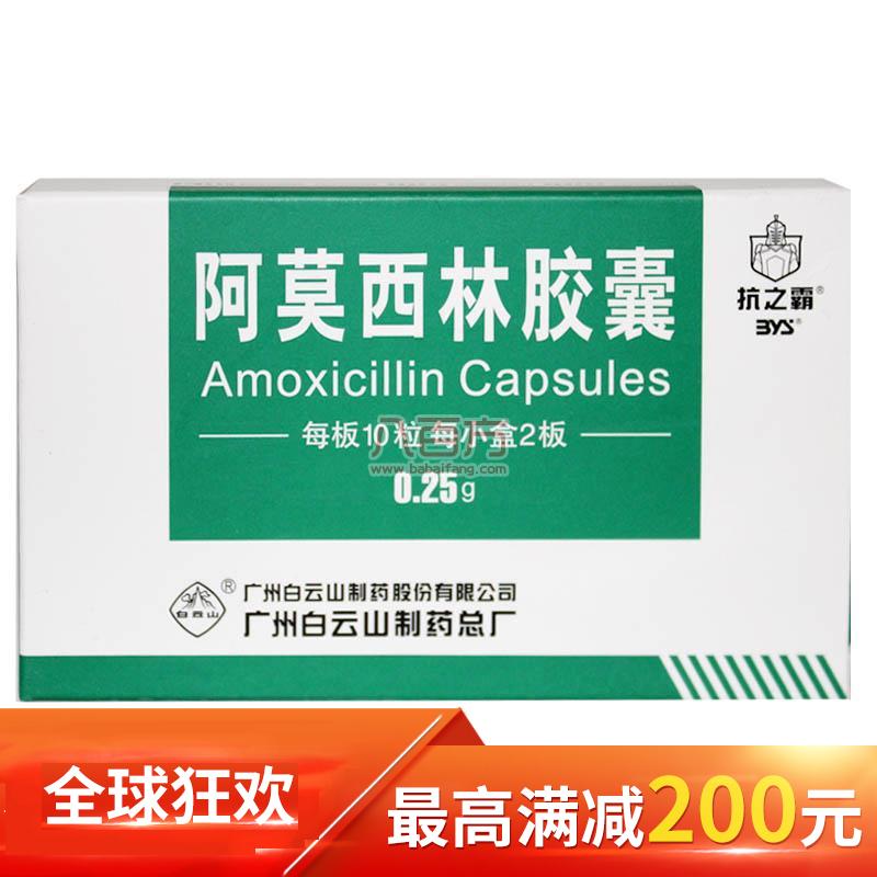 抗之霸 阿莫西林胶囊 0.25g*20S 用于敏感菌