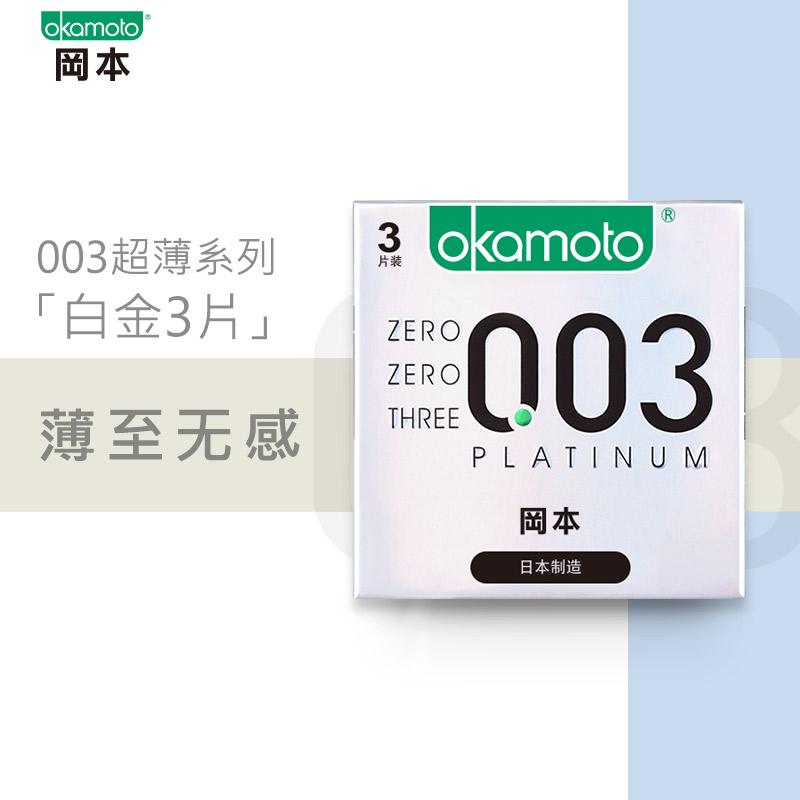 【冈本】超薄003白金 避孕套 3只装