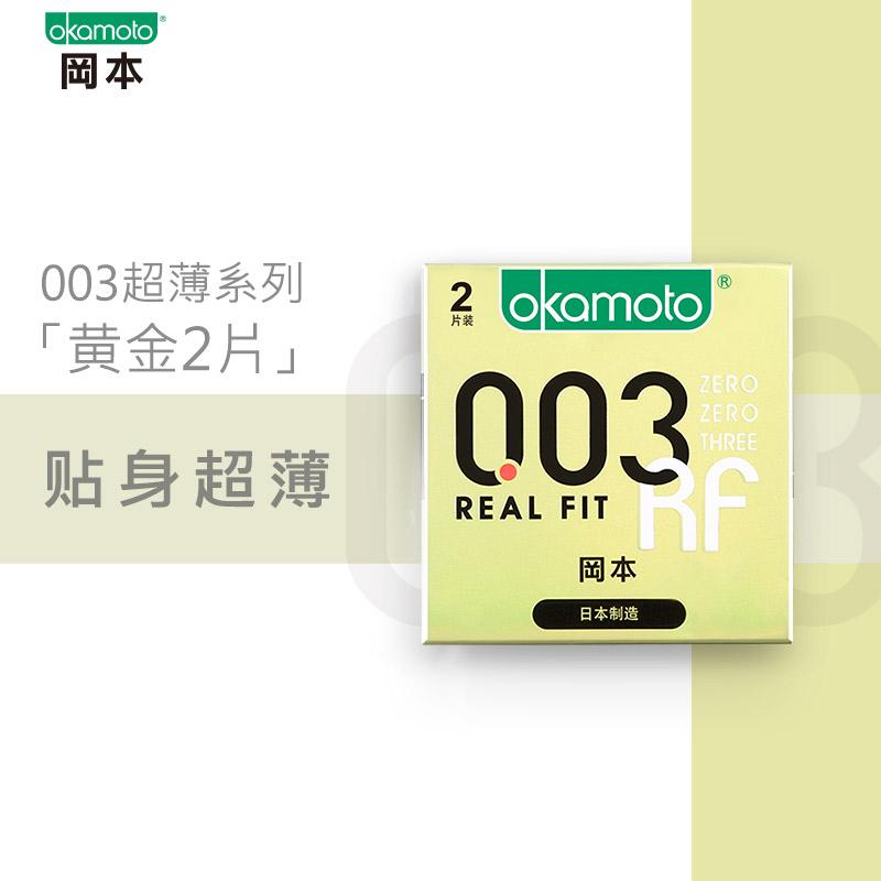【冈本】超薄003 黄金 避孕套2只
