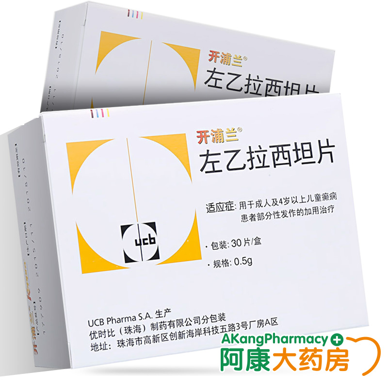开浦兰 左乙拉西坦片 0.5g*30片/盒 用于成人及4岁以上儿童癫痫患者部分性发作的加用治疗 货到付款 免配送费