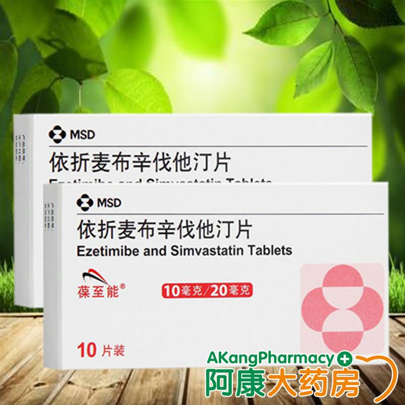 【葆至能】依折麥布辛伐他汀片 用于降低膽固醇及降低血脂 貨到付款 免配送費