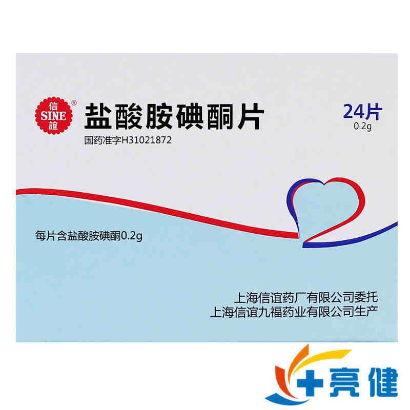 信谊 盐酸胺碘酮片 0.2g*24片  上海信谊九福药业 心动过速