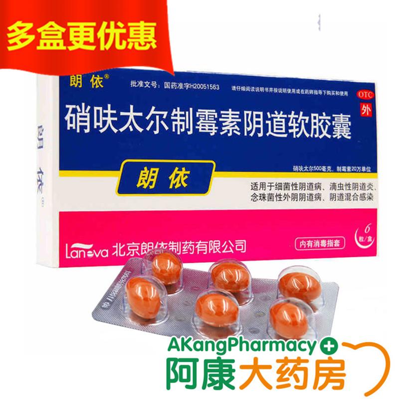 【朗依】硝呋太尔制霉素阴道软胶囊6粒/盒 用于细菌性阴道病 滴虫性阴道炎 阴道混合感染
