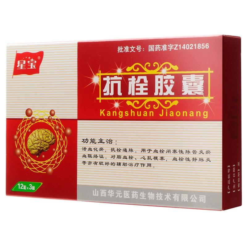 【星宝】 抗栓胶囊 (36粒装)-山西天星制药