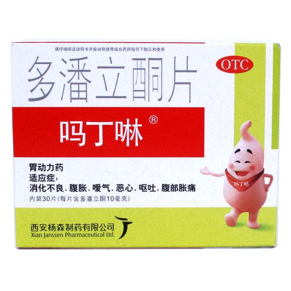 (吗丁啉)多潘立酮片  10mg*30片/盒