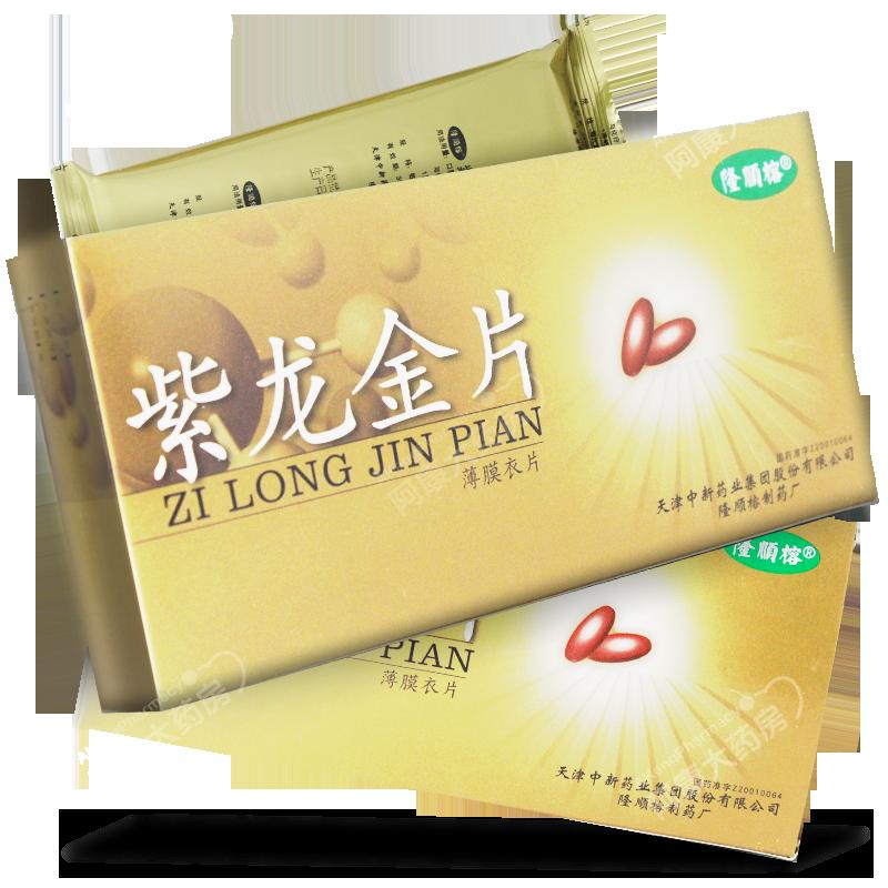 隆順榕 紫龍金片0.65g*48片/盒