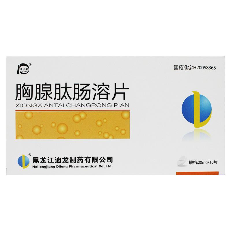 迪尔舒 胸腺肽肠溶片20mg*10片/盒