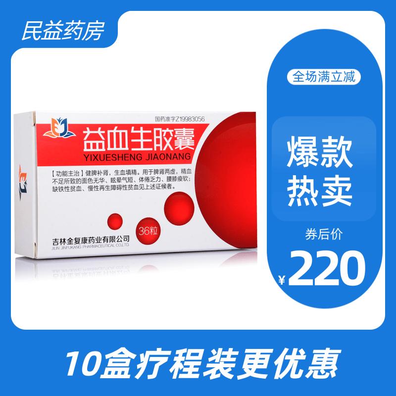 999 益血生胶囊 0.25g*12粒*3板/盒 10盒