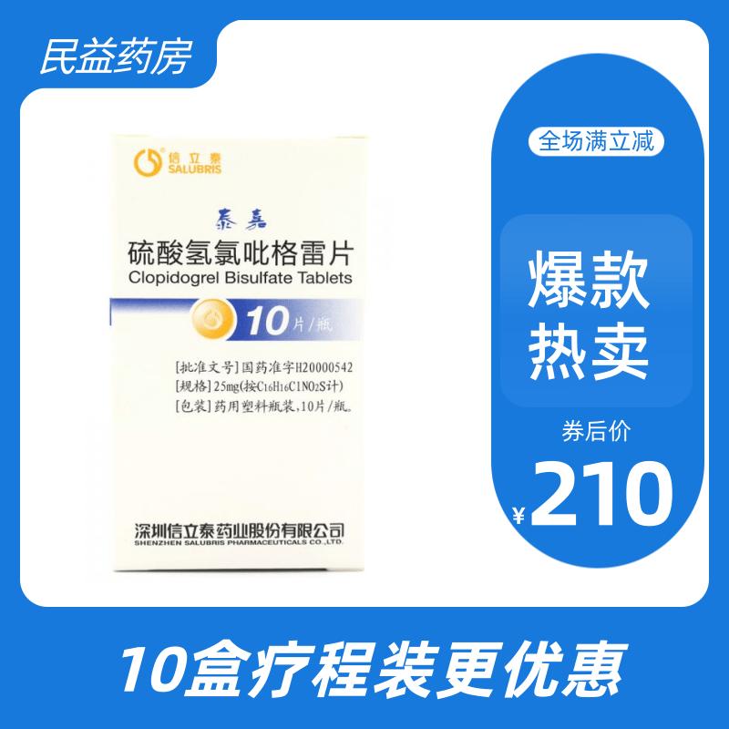 泰嘉 硫酸氫氯吡格雷片 10片 10盒