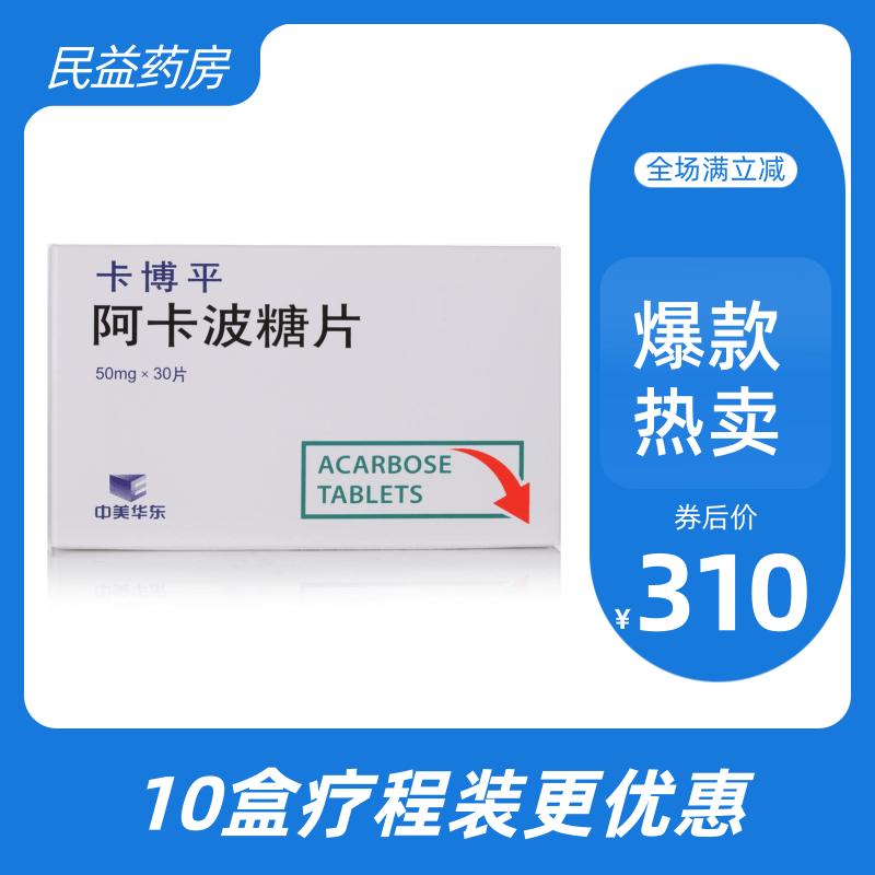 卡博平 10盒优惠装