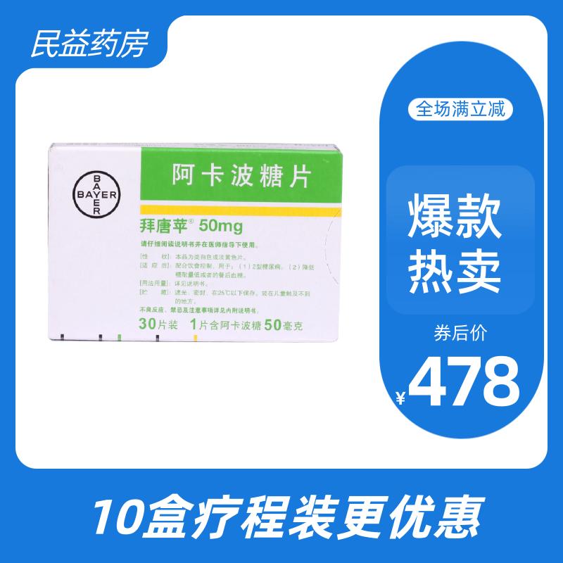 拜唐蘋 阿卡波糖片 50mg*30片 10盒
