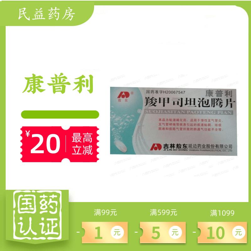 康普利 羧甲司坦泡腾片  0.5g×10片