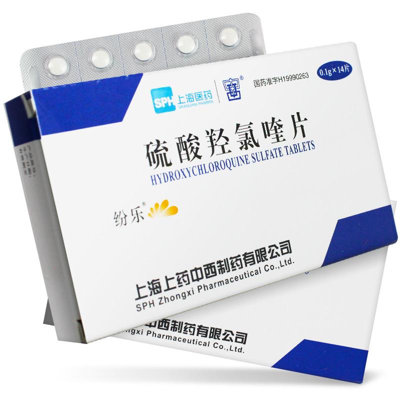 紛樂 硫酸羥氯喹片0.1g*14片/盒