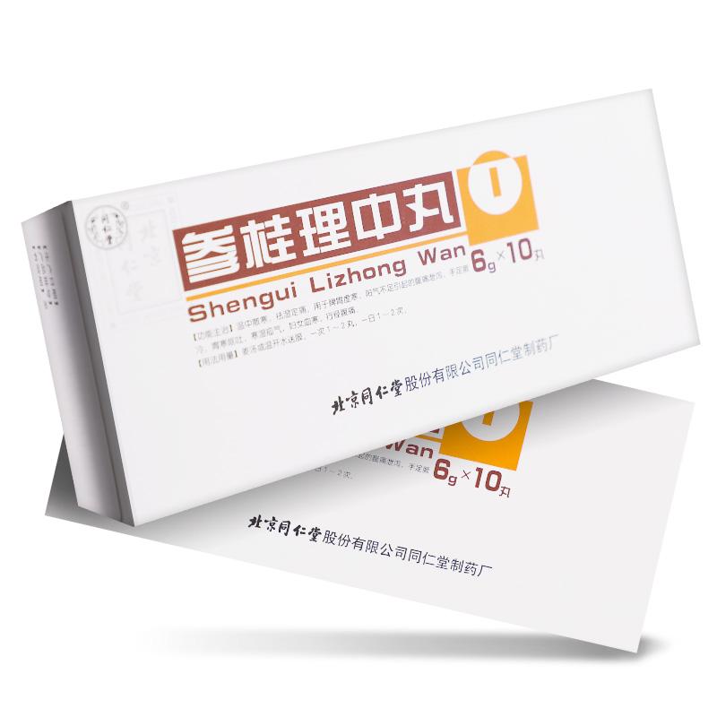 同仁堂 参桂理中丸6g*10丸/盒 祛湿定痛 用于脾胃虚寒 腹痛泄泻 胃寒呕吐