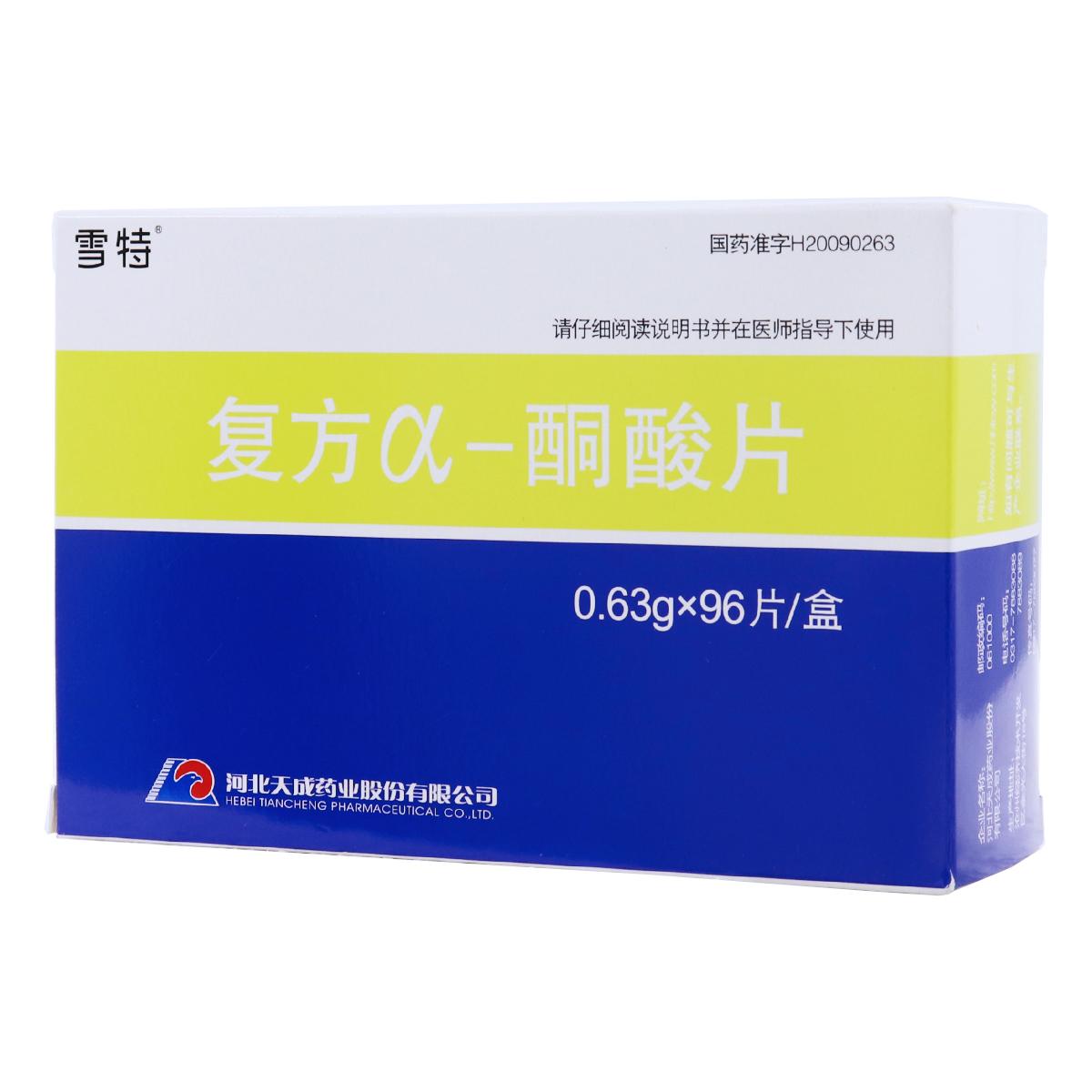 【雪特】复方α-酮酸片