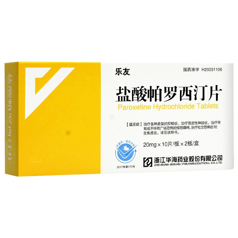 乐友  盐酸帕罗西汀片 20mg*20片/盒