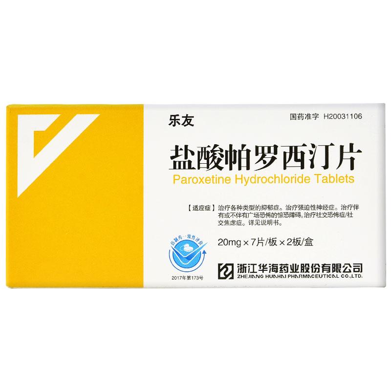 乐友 盐酸帕罗西汀片 20mg*7片*2板/盒