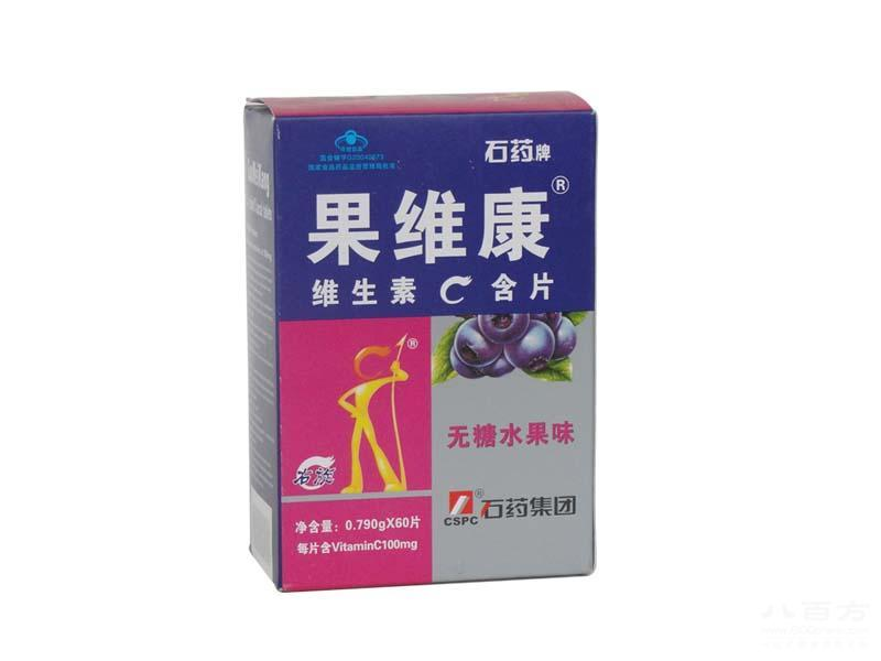 果维康维生素C含片