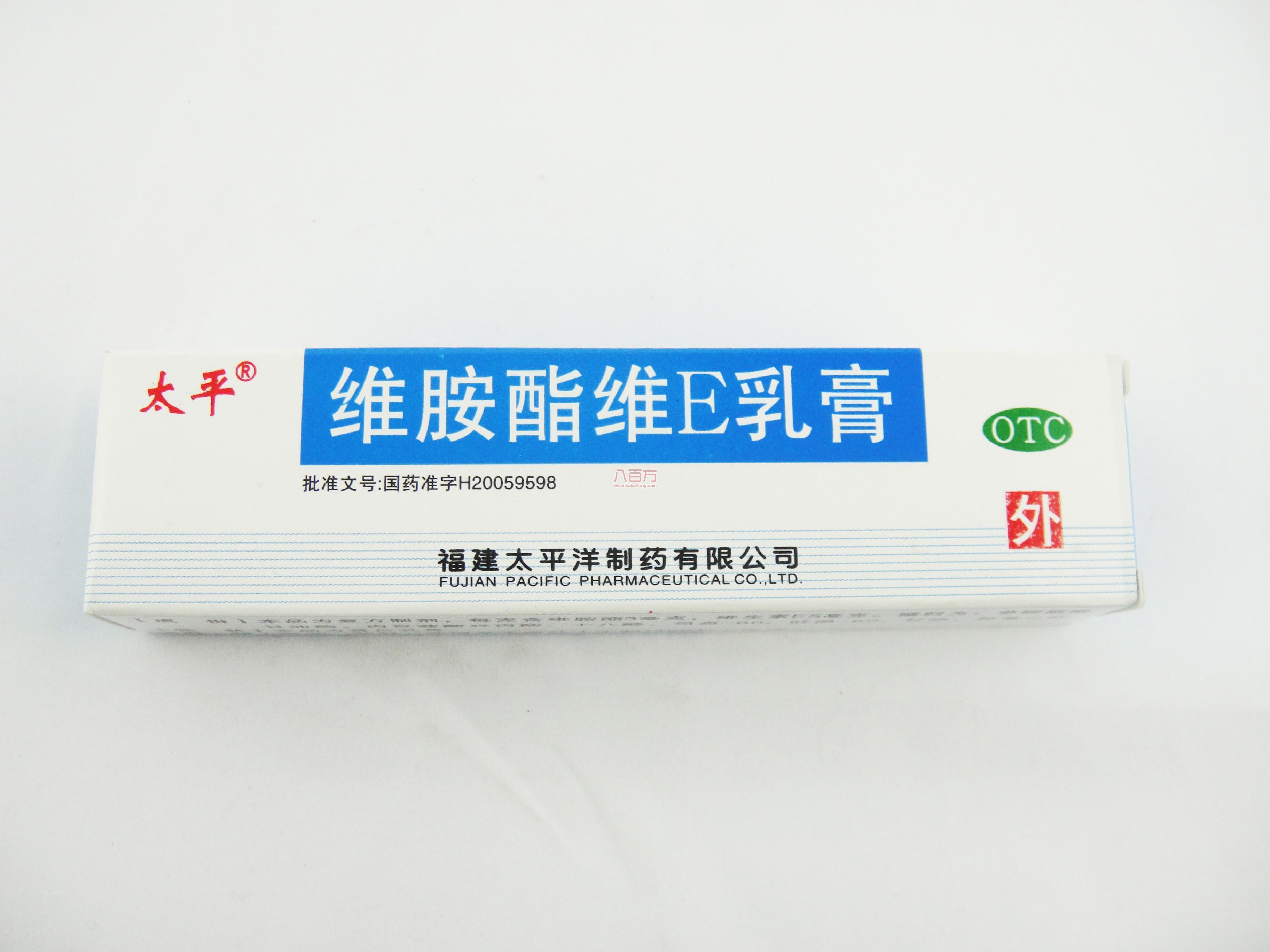 维胺酯维E乳膏