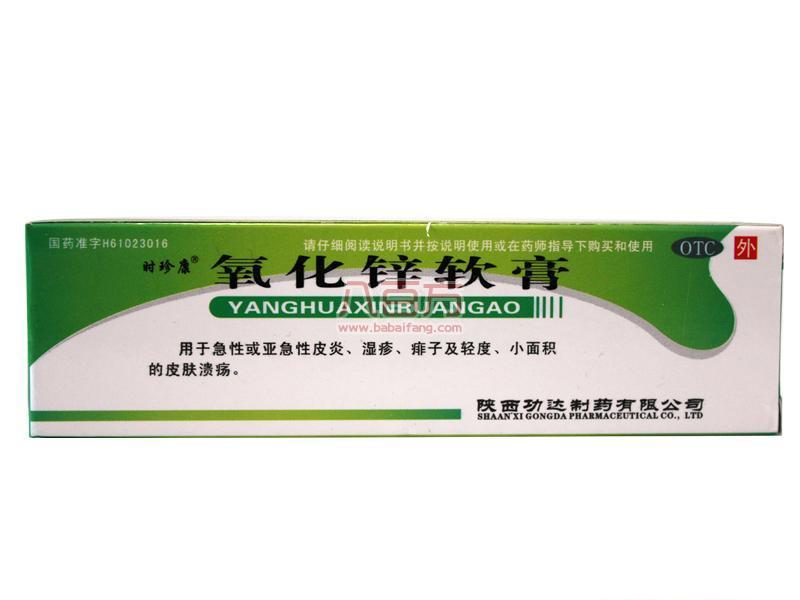 氧化鋅軟膏